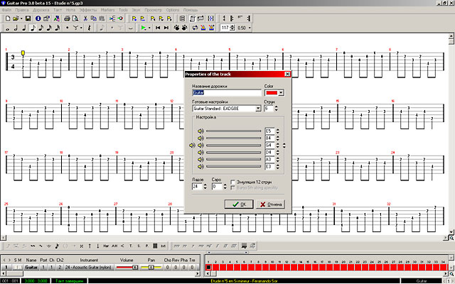 Скриншот программы Guitar Pro 3