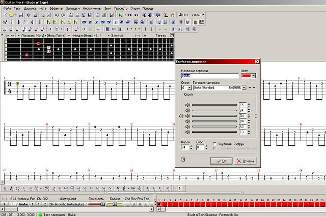 Скриншот программы Guitar Pro 4